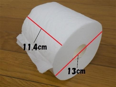 トイレット ペーパー 芯 直径